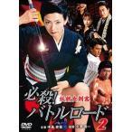 必殺!バトルロード 妖剣女刺客2 中島史恵 DVD