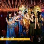 難波愛〜今、思うこと〜(初回生産限定盤Type-B)(DVD付) / NMB48 (CD)