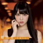 難波愛〜今、思うこと〜(通常盤) / NMB48 (CD)