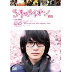 3月のライオン(後編)通常版 / 神木隆之介 (DVD)
