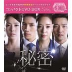 秘密 コンパクトDVD-BOX[期間限定スペシャルプライス版] チソン DVD