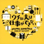 「ウチの夫は仕事ができない」オリジナル・サウンドトラック / TVサントラ (CD)