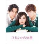 ひるなかの流星 スペシャル・エディション 永野芽郁 特典DVD付Blu-ray