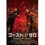 ゴースト・イン・ザ・ゼロ ジョー・バルバガロ DVD