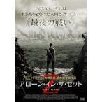アローン・イン・ザ・ゼット ルーシー・ウォルターズ DVD