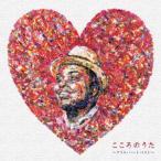 こころのうた〜クリス・ハート ベスト〜(通常盤) / クリス・ハート (CD)