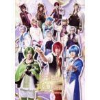 舞台「夢王国と眠れる100人の王子様〜Prince Theater〜」 / 小澤廉 (DVD)