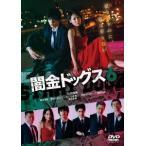 闇金ドッグス6 山田裕貴 DVD
