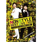 NON STYLE BEST LIVE DVD 〜「コンビ水いらず」の裏側も大公.. / NON STYLE (DVD)