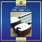 津軽じょんがら節〜津軽三味線ベスト / オムニバス (CD)