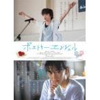 ポエトリーエンジェル 岡山天音/武田玲奈 DVD