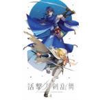 活撃 刀剣乱舞 4(完全生産限定版) 刀剣乱舞 CD付DVD