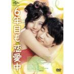 6年目も恋愛中【期間限定生産】 ユン・ゲサン DVD