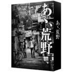 あゝ 荒野  特装版  DVD-BOX