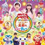 「おかあさんといっしょ」スペシャルステージ 〜ようこそ、真夏のパーティーへ〜 NHKおかあさんといっしょ CD