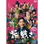 花戦さ / 野村萬斎 (DVD)