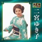 ショッピングステテコ 決定版 2018 二宮ゆき子 / 二宮ゆき子 (CD)