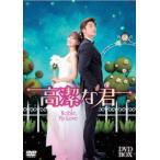 高潔な君DVD-BOX / ソンフン (DVD)