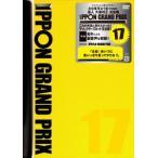 IPPONグランプリ17 松本人志/他 DVD