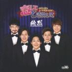 恋して ときめいて 〜純烈が綴るムード歌謡の世界!〜 純烈 CD
