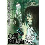 心霊闇動画22 DVD