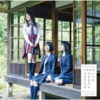 いつかできるから今日できる(TYPE-B)(DVD付) / 乃木坂46 (CD)