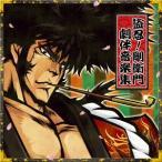 盗忍!剛衛門劇伴音楽集 / ゲームミュージック (CD)