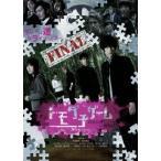 トモダチゲーム 劇場版FINAL / 吉沢亮/内田理央 (DVD)
