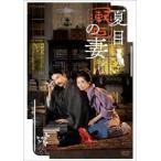 夏目漱石の妻 / 尾野真千子 (DVD)