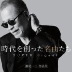 時代を創った名曲たち 〜瀬尾一三作品集 SUPER digest〜 オムニバス Blu-Spec CD