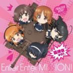 『ガールズ&パンツァー最終章』ED主題歌「Enter Enter MISSION! 最終章ver.」 あんこうチーム CD-Single
