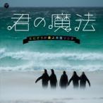 君の魔法〜たにぞうが選ぶ卒園ソング〜 /  (CD)