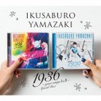 1936 〜your song I&II〜 Special Box / 山崎育三郎 (CD)