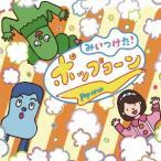 NHK�ߤ��Ĥ���!�ݥåץ����� ��  (CD)