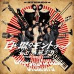 白と黒のモントゥーノ feat. 斎藤宏介(UNISON SQUARE GARD.. / 東京スカパラダイスオーケストラ (CD)