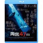 海底47m クレア・ホルト Blu-ray