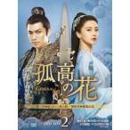 孤高の花〜General&I〜 DVD-BOX2 / ウォレス・チョン/アンジェラ・ベイビー (DVD)