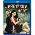 ジェニファーズ ボディ  完全版   Blu-ray