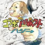 コラボ de ハジベスト。(通常盤) / ハジ→ (CD)