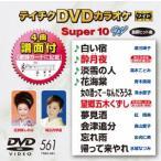 ショッピングカラオケ DVDカラオケスーパー10W(最新演歌) DVDカラオケ DVD
