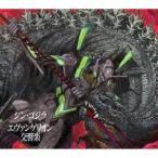 シン・ゴジラ対エヴァンゲリオン交響楽(初回限定盤) CD