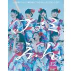 エビ中 夏のファミリー遠足 略してファミえん in モリコロパーク 2017(初.. / 私立恵比寿中学 (Blu-ray)