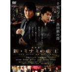 劇場版 新・ミナミの帝王 THE KING OF MINAMI 千原ジュニア DVD