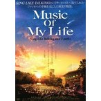 Music Of My Life 田畑智子 DVD