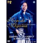 三山ひろし コンサート2017 in 中野サンプラザ 三山ひろし DVD