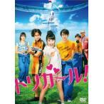 トリガール! 通常版 / 土屋太鳳 (DVD)