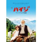 ハイジ アルプスの物語 / アヌーク・シュテフェン (DVD)