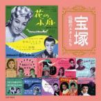 宝塚 伝説のスターたち / オムニバス (CD)