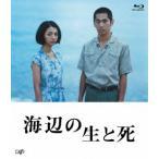 海辺の生と死 満島ひかり Blu-ray
