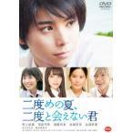 二度めの夏、二度と会えない君 / 村上虹郎 (DVD)